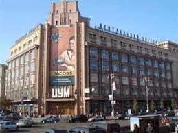 Ахметов покупает Киевский ЦУМ