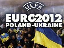 Украина сохранила ЕВРО-2012