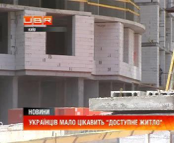 Украинцев мало интересует доступное жилье от правительства