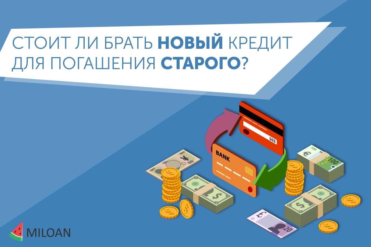 Стоит ли оформлять кредит для погашения другого займа?