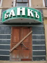 2 тысячи финучреждений в Украине работает без лицензии!