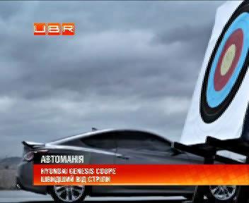 Автомобиль, который быстрее стрелы, - Hyundai Genesis
