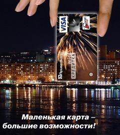 ПриватБанк и MasterCard представили новый совместный продукт – кредитную мини-карту