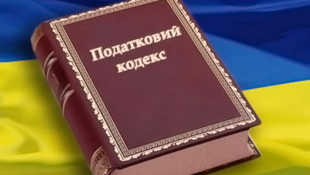 Новый налоговый кодекс Украины