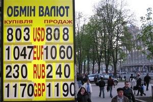 Эксперт: падение курса гривны до 9,5 грн/$1 сбалансирует экономику