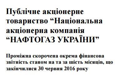 21.8 млрд Прибыли Нафтогаза.