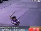 Китаец нанес ножевые ранения 22 младшим школьникам