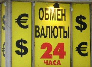 Национальная валюта продолжает падать