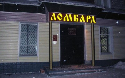 Украинцы несут технику в ломбард