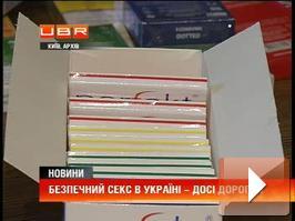 Почем в Украине безопасный секс? Или куда делись дешевые презервативы