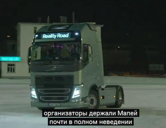 Компания Volvo Trucks снимает реалити-шоу. Придется ли певице Mapei по вкусу дорожная жизнь?