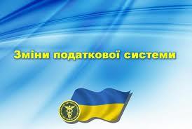 Что нового в налоговом кодексе Украины