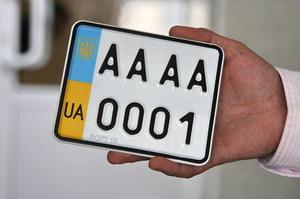 МВД: номерные знаки для транспортных средств не подорожают