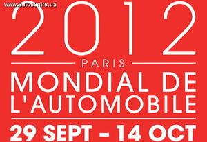 Парижский автосалон 2012 готовится к открытию