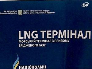 Украина стала членом всемирного LNG-клуба