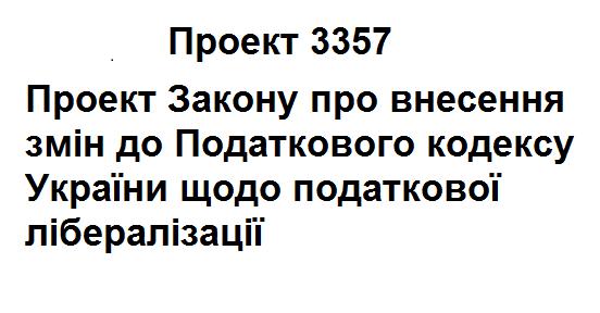 Детенизация зарплат в проекте 3357.