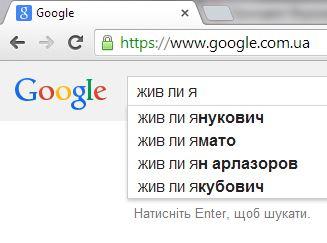 Жив ли Янукович