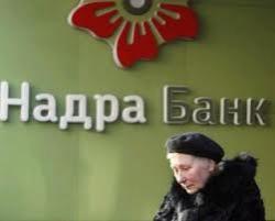 "Банк ""Надра"" скоро вернет вклады"
