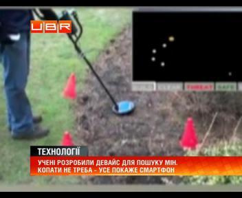 Изобретено мобильное устройство для поиска мин