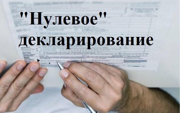 """Одноразовое """"Нулевое"""" декларирование в Украине"""