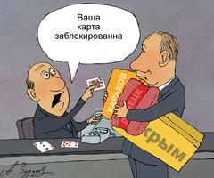 В чём суть санкций простив России?