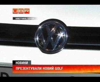 Новый Golf - гордость Volkswagen