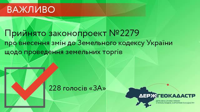 Сегодня верховная рада одним законом уничтожила 90% коррупции в земельной сфере!