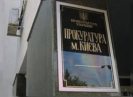 По делу о драке в ВР прокуратура возбудила уголовное дело против нардепов от БЮТ