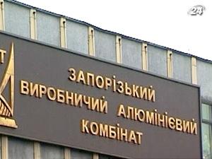 Запорожский алюминиевый завод вернули в государственную собственность