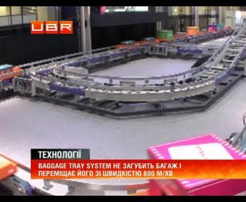 Новая система обработки багажа в аэропорту