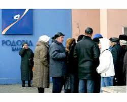 ВИДЕО-инструкция для вкладчиков Родовид-Банка: как забрать деньги
