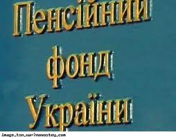 """Пенсионный фонд """"кинули"""" на 6 млн. грн."""