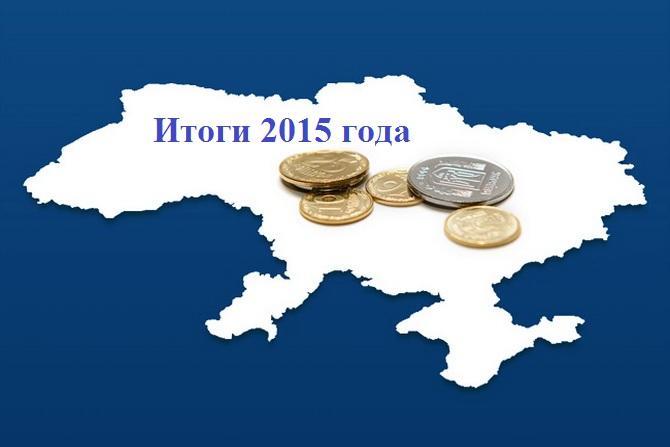 Про украинскую экономику. Подводим итоги.