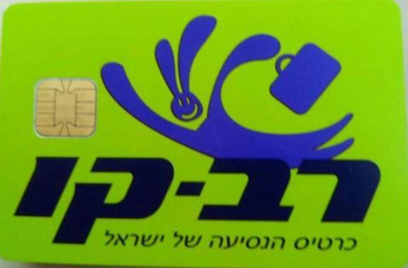 В Израиле появится единый проездной билет