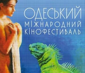Одесский международный кинофестиваль: кино с южным акцентом