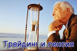 Форекс-трейдинг и пенсия
