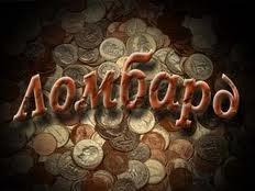 Ломбард - суровая правда жизни в долг