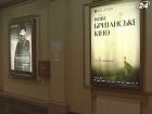 В столице начался XII Фестиваль британского кино