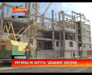 """Почему украинцы игнорируют """"дешевую ипотеку"""""""