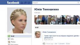Узница Тимошенко завела страничку на Facebook