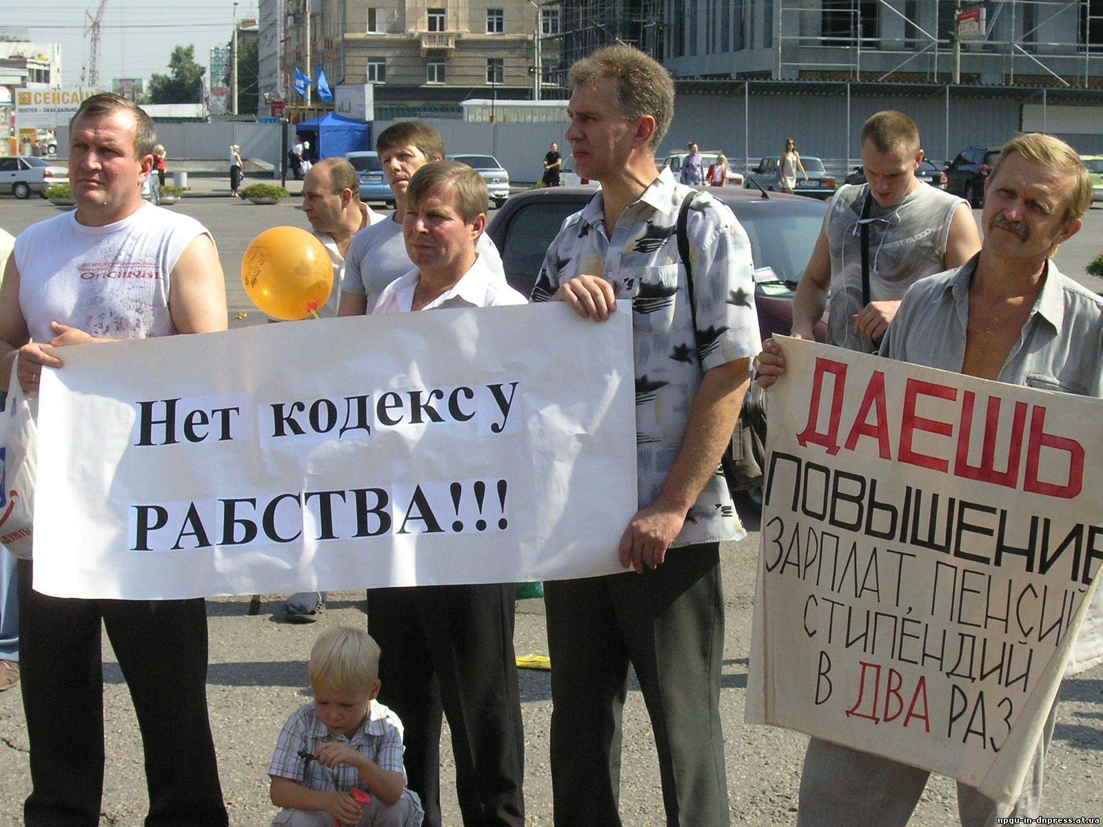 Трудовой кодекс приведет к акциям протеста в Украине