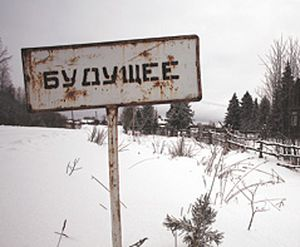 """""""Село будущего"""" - новый проект действующей власти"""