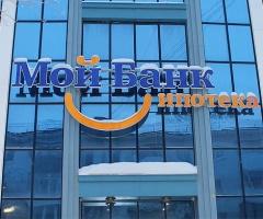 Начало санации «Мой банк Ипотека»