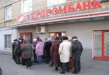 Ликвидация Укрпромбанка будет оспорена кредиторами