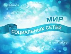 Украинская милиция активно мониторит соцсети