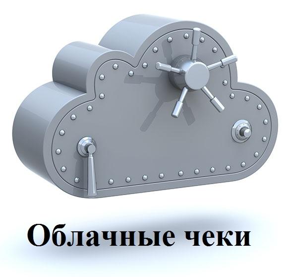 Облачные чеки в Украине.