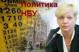 Политика НБУ вредит экономике Украины