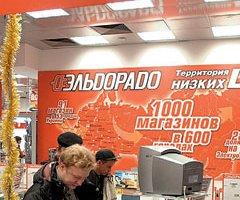 Эльдорадо откроет новые магазины