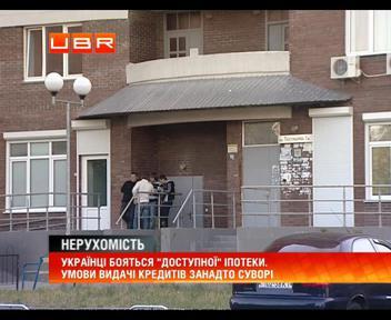 Льготная ипотека пугает украинцев условиями кредитования