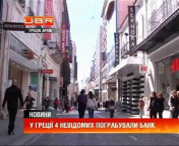 В Греции ограбили Альфа Банк